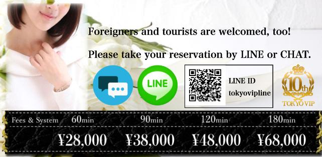 東京VIP LINEご登録方法
