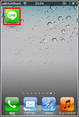 LINEアプリを起動