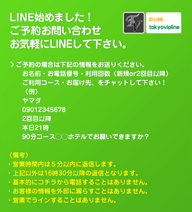 LINEご登録方法