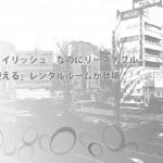 五反田レンタルルーム ダーツ24:イメージ